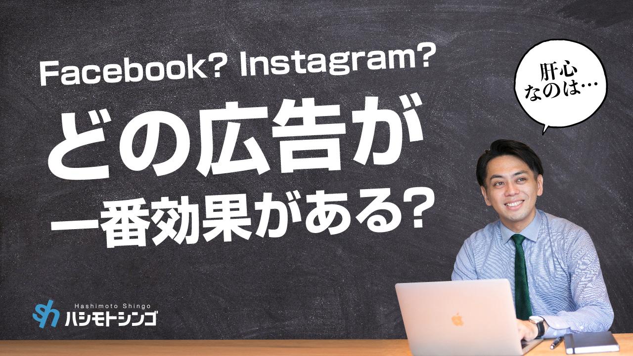 Facebook?Instagram?どの広告が一番効果がある?