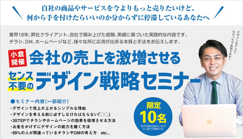 【北九州市小倉開催!】デザイン戦略セミナーのご案内