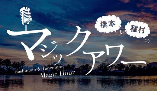 耳にしてふと当時を思い出す、橋本慎吾&種村文孝にとっての音楽【vol.06】