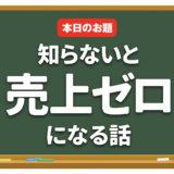 マーケティングのキモ!〜知らないと売上ゼロになる話〜
